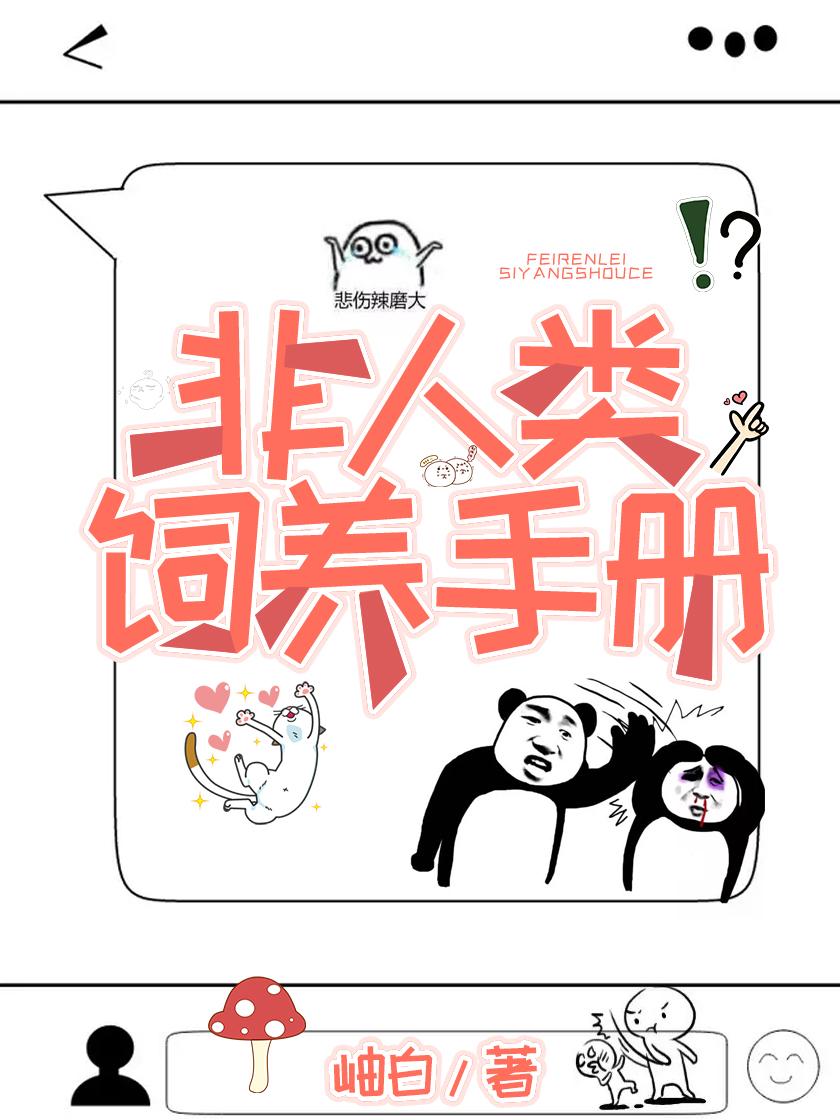 非人类饲养手册