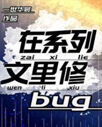 在系列文里修bug